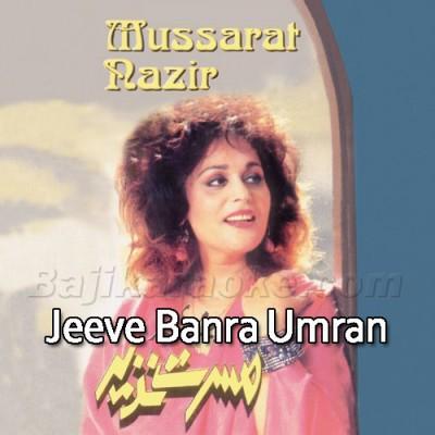 Jeeve Banra Umran Sariyan - Karaoke  Mp3