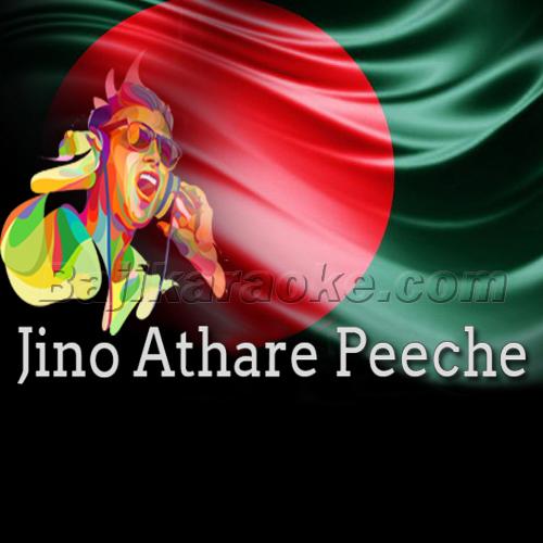 Jino Athare Peeche - Bangla - Karaoke Mp3