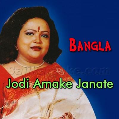 Jodi Amake Janate - Bangla - Karaoke Mp3 | Sabina Yasmin