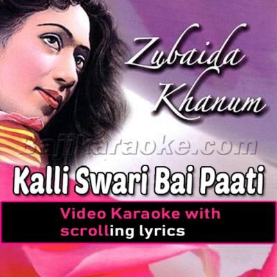 Kalli Swari Bai Paati Lohari Bai - Yakke Wali - Video Karaoke Lyrics