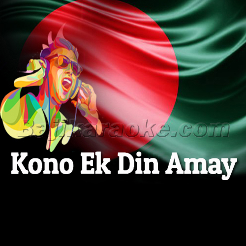 Kono Ek Din Amay Tumi Khujbe - Bangla - Karaoke Mp3