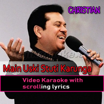 Main uski stuti karunga - Christian - Video Karaoke Lyrics