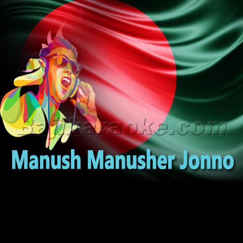 Manush Manusher Jonno - Karaoke Mp3