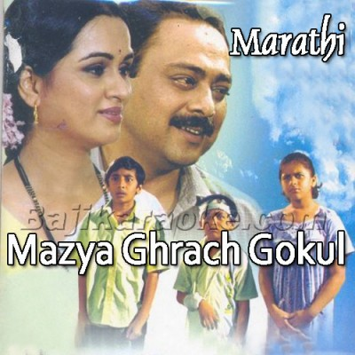 Mazya Ghrach Gokul Zal - Marathi - Karaoke Mp3