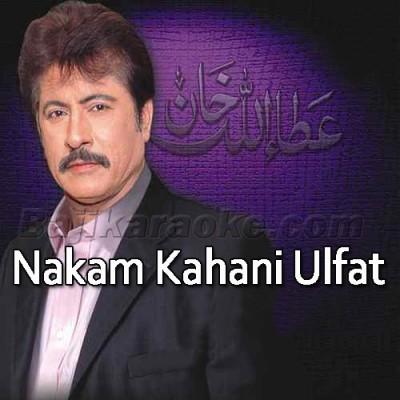 Nakam Kahani Ulfat Di - Karaoke Mp3 | Attaullah Khan Esakhelvi