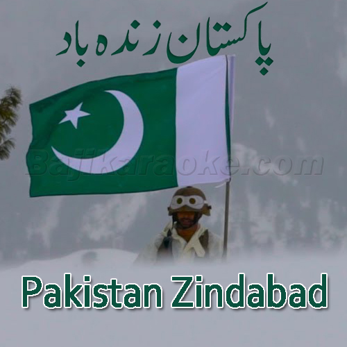 Pakistan Zindabad - Karaoke  Mp3