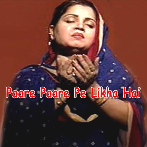 Paare Paare Pe Likha Hai - Islamic Naat - Karaoke Mp3 | Abida Khanum - Bangla