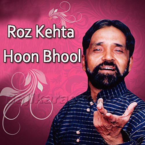 Roz Kehta Hoon Bhool Jaun Tujhe - Karaoke Mp3 | Maratab Ali