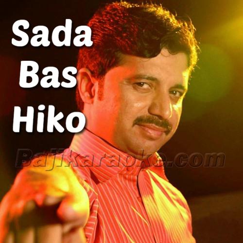 Sada Bas Hiko Shina Ae - Saraiki - Karaoke Mp3