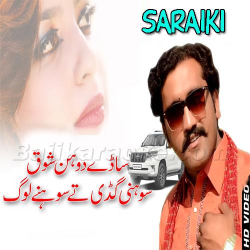 Sohni Gaddi Te Sohne Lok - Karaoke  Mp3