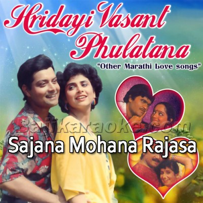 Sajana Mohana Rajasa - Marathi - Karaoke Mp3