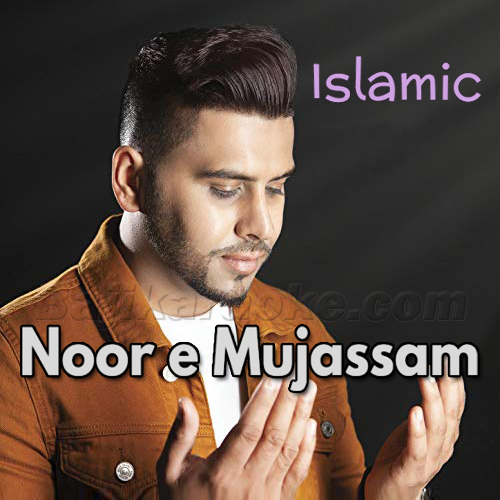 Ya Muhammad Noor E Mujassam - Islamic Kalam - Karaoke Mp3
