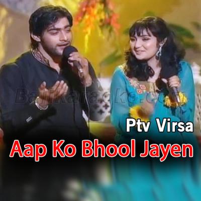 Aap Ko Bhool Jayen Hum - Ptv Virsa - Karaoke Mp3