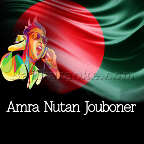 Amra Nutan Jouboner Dut - Bangla - Karaoke Mp3