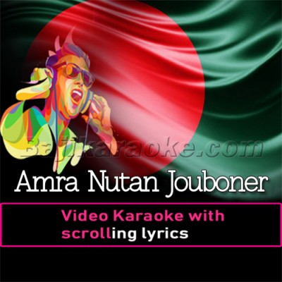 Amra Nutan Jouboner Dut - Bangla - Video Karaoke Lyrics
