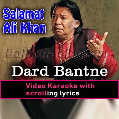 Dard Bantne Aaye - Video Karaoke Lyrics