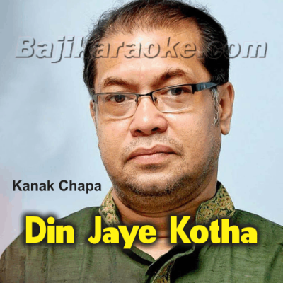 Din Jae Kotha Thake - Bangla - Karaoke Mp3