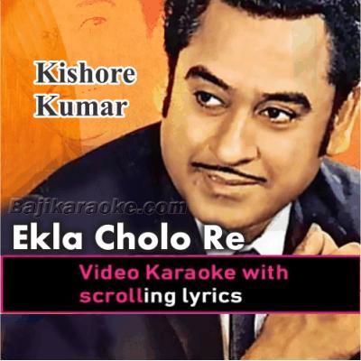 Ekla Cholo Re - Bangla - Video Karaoke Lyrics