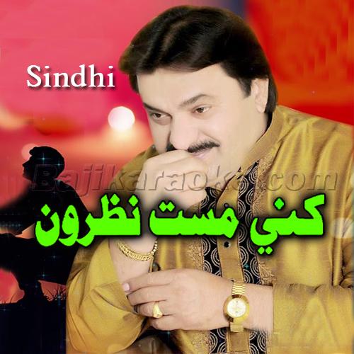 Kani Masat Nazron - Sindhi - Karaoke Mp3