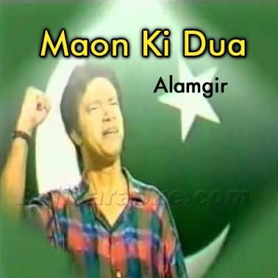 Maon Ki Dua Poori Hui - Pakistani National - Karaoke Mp3