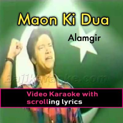Maon Ki Dua Poori Hui - Pakistani National - Video Karaoke Lyrics