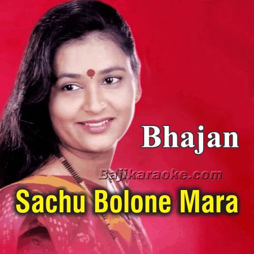 Sachu Bolone Mara Shyam - Marathi - Karaoke Mp3