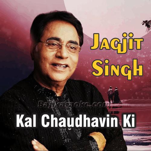 Kal Chaudhavin Ki Raat Thi - Karaoke Mp3