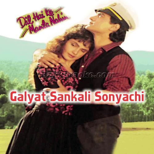 Galyat Sankali Sonyachi - Karaoke Mp3