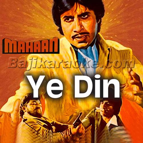 Yeh Din To Aata Hai - Karaoke Mp3