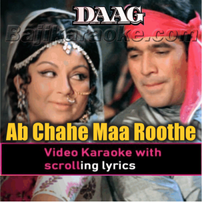 Ab Chahe Maa Roothe Ya Baba - With Male Vocal - Video Karaoke Lyrics