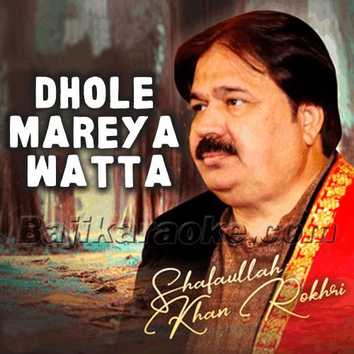 Dhole Mareya Watta Chukawan - Saraiki - Karaoke Mp3