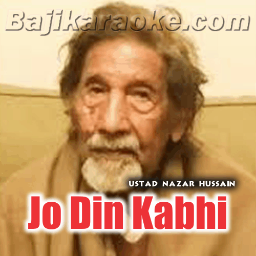 Jo Din Kabhi Nahi Beeta - Karaoke Mp3