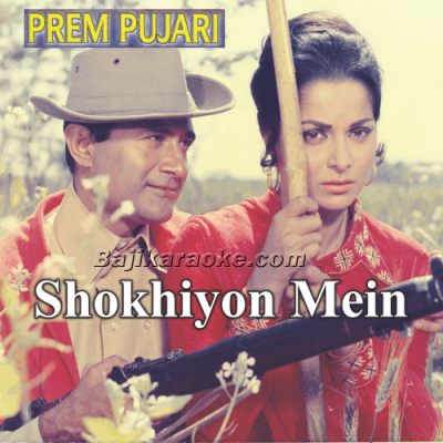 Shokhiyon Mein Ghola Jaye - With Female Vocal - Karaoke Mp3