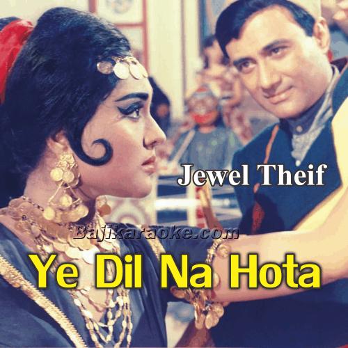 Ye Dil Na Hota Bechara - Karaoke Mp3