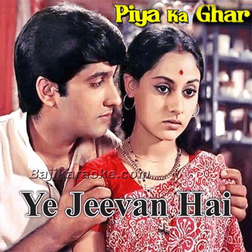 Ye Jeevan Hai - Karaoke Mp3