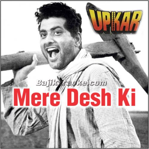 Mere Desh Ki Dharti Sona - Karaoke Mp3