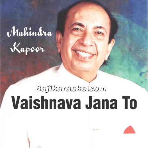 Vaishvana Jana to - Karaoke Mp3