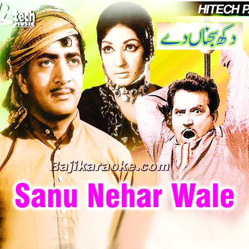 Sanu Neher wale pul te - Karaoke Mp3   Noor Jehan