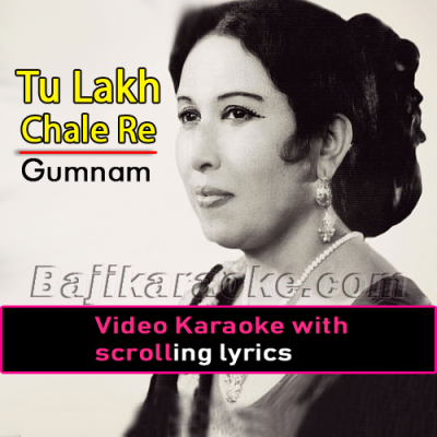 Tu lakh chale ri gori - Video Karaoke Lyrics | Iqbal Bano