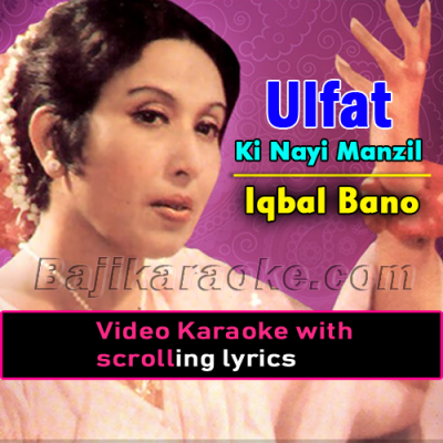 Ulfat ki nai manzil ko chala - Video Karaoke Lyrics | Iqbal Bano