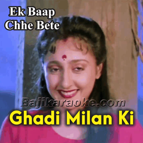 Ghadi Milan Ki Aayi - Karaoke Mp3