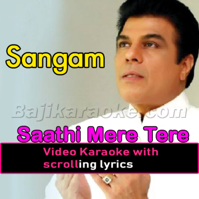 Saathi Mere Tere Bina Thay - Video Karaoke Lyrics