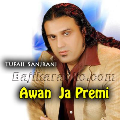 Awaan ja premi (ashiq) Hazara Ahin - Karaoke Mp3