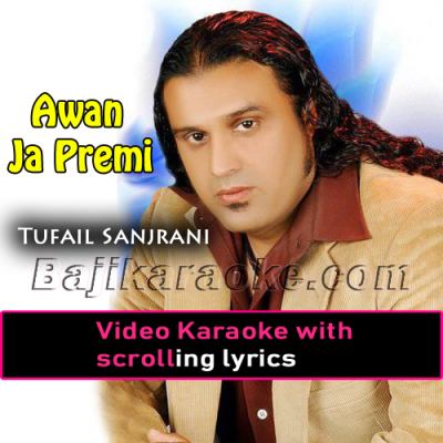 Awaan ja premi (ashiq) Hazara Ahin - Video Karaoke Lyrics
