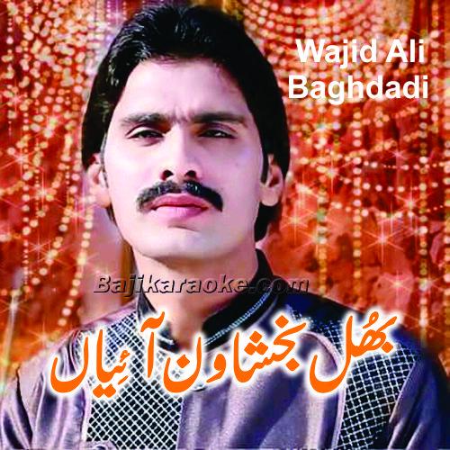 Bhul Bakhshawan Aeyan - Saraiki - Karaoke Mp3 | Wajid Ali Baghdadi