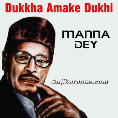 Dukkha Amake Dukkhi Kareni - Bangla - Karaoke Mp3