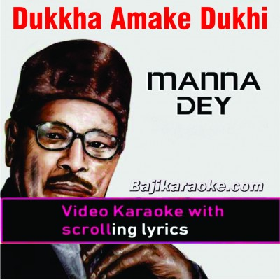 Dukkha Amake Dukkhi Kareni - Bangla - Video Karaoke Lyrics