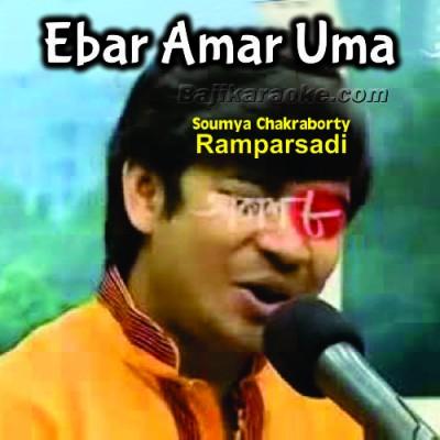 Ebar Amar Uma Ele - Bangla - Karaoke Mp3