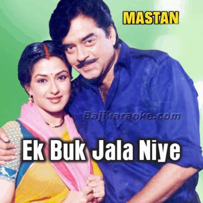 Ek Buk Jala Niye - Bangla - Karaoke Mp3