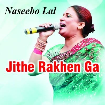 Jithe Rakhen Ga Pair - Punjabi - Karaoke Mp3